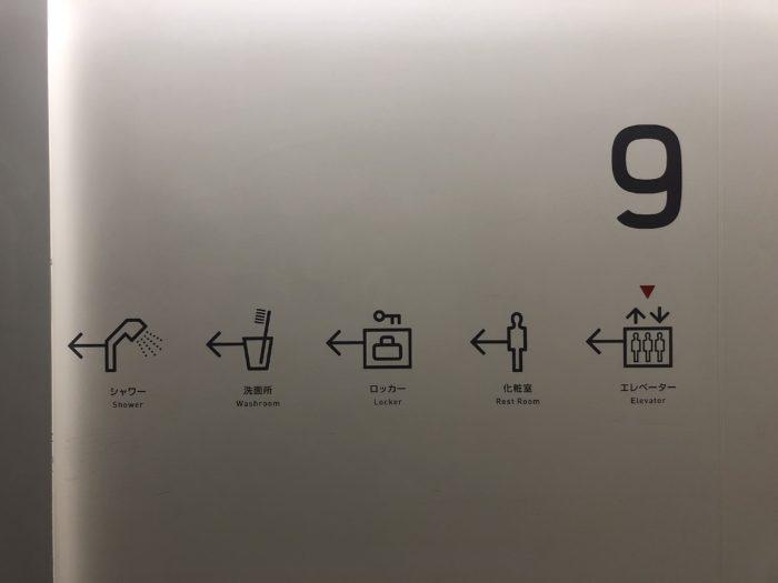Instruktioner på våning 9