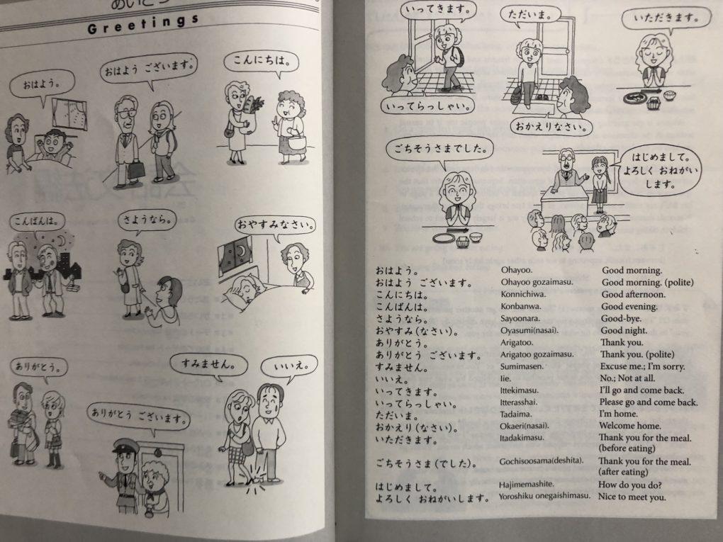 Skolbok med japanska fraser på engelska