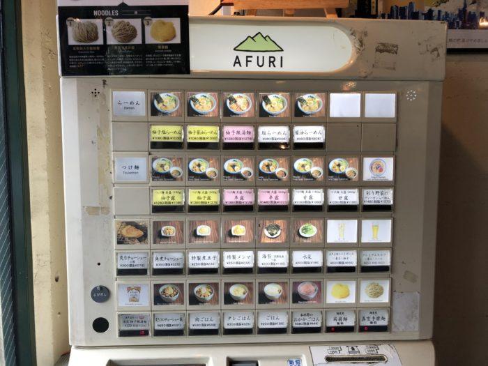Biljettautomaten på Afuri