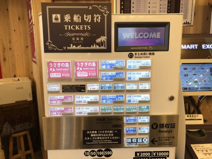 Biljettautomat för färjan